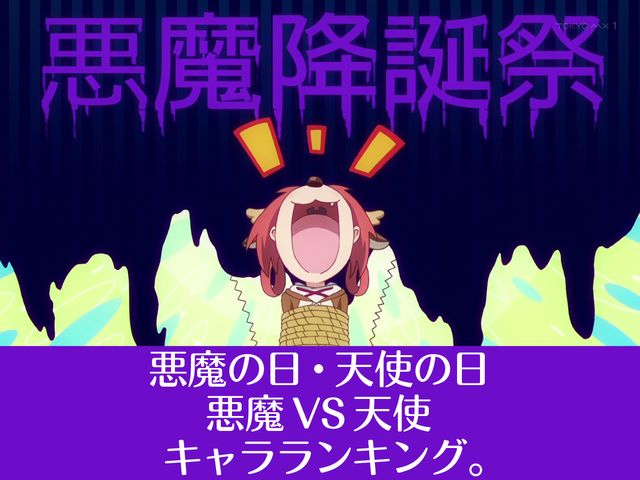 悪魔の日・天使の日 悪魔VS天使キャラランキング!
