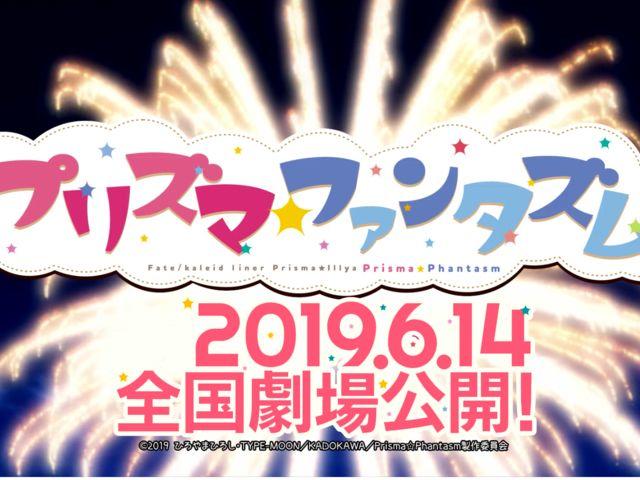 劇場プリズマ☆ファンタズム キャラランキング