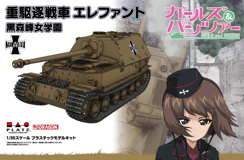 【黒森峰】重駆逐戦車エレファント
