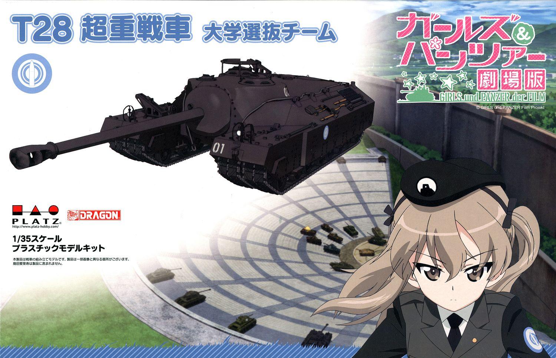 【大学選抜】T28重戦車