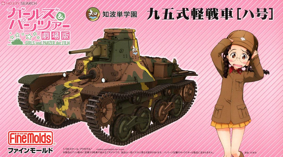 【知波単】九五式軽戦車
