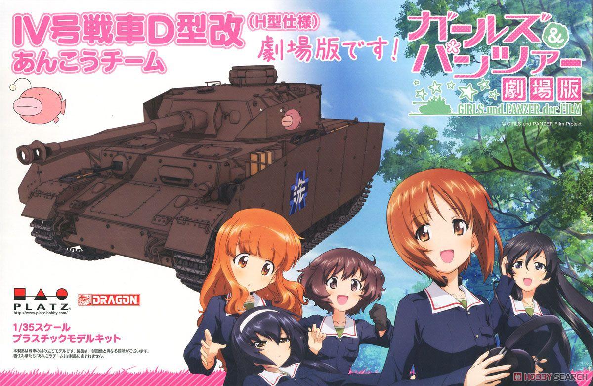 【大洗女子】Ⅳ号戦車H型(D型改造)