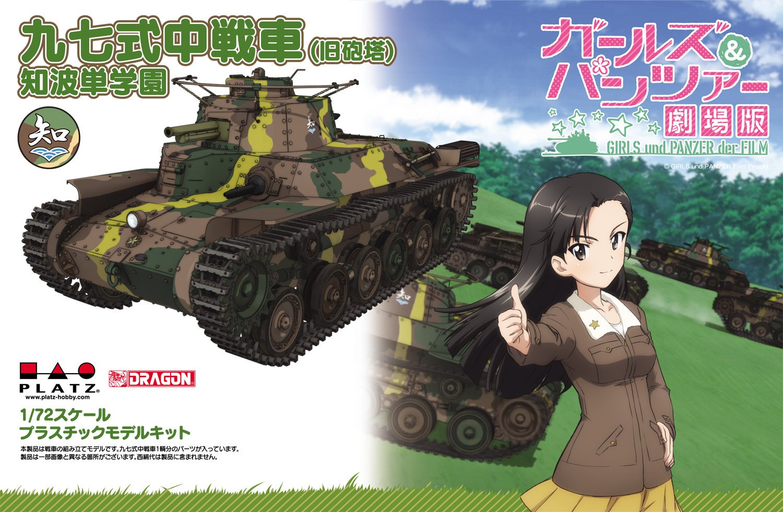 【知波単】九七式中戦車