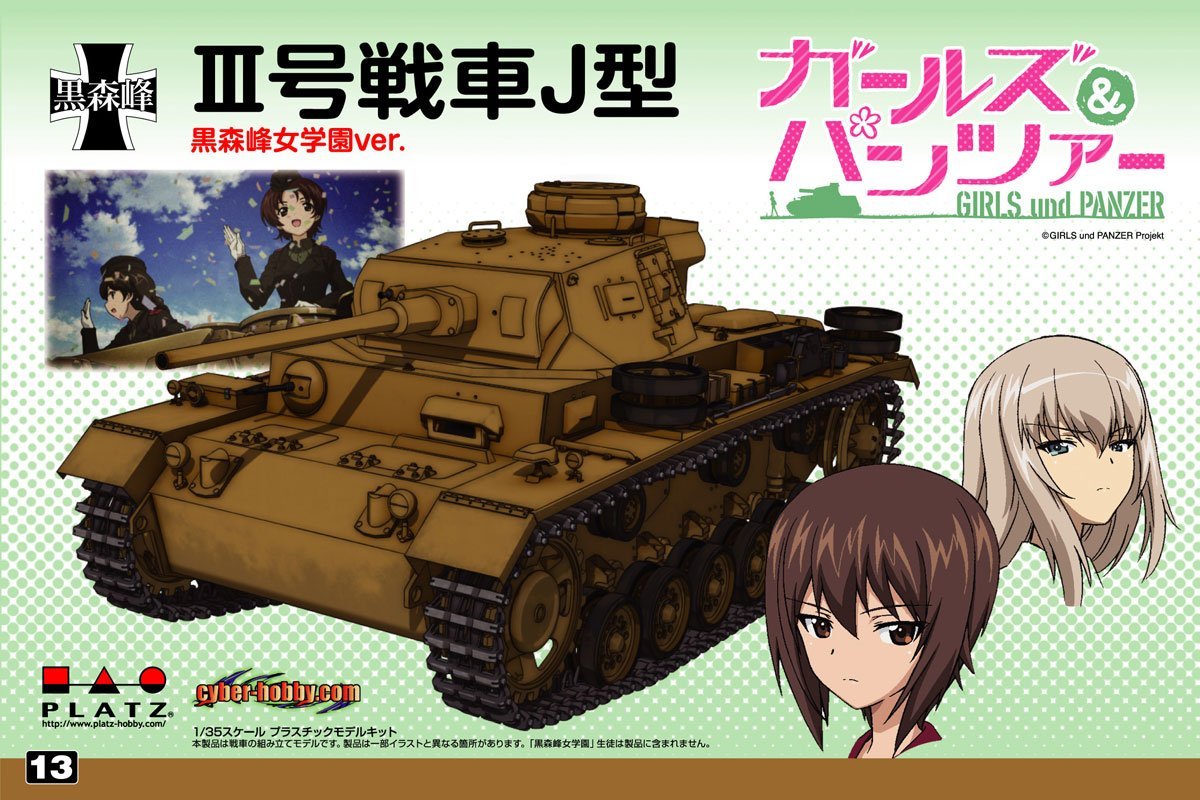 【黒森峰】Ⅲ号戦車J型