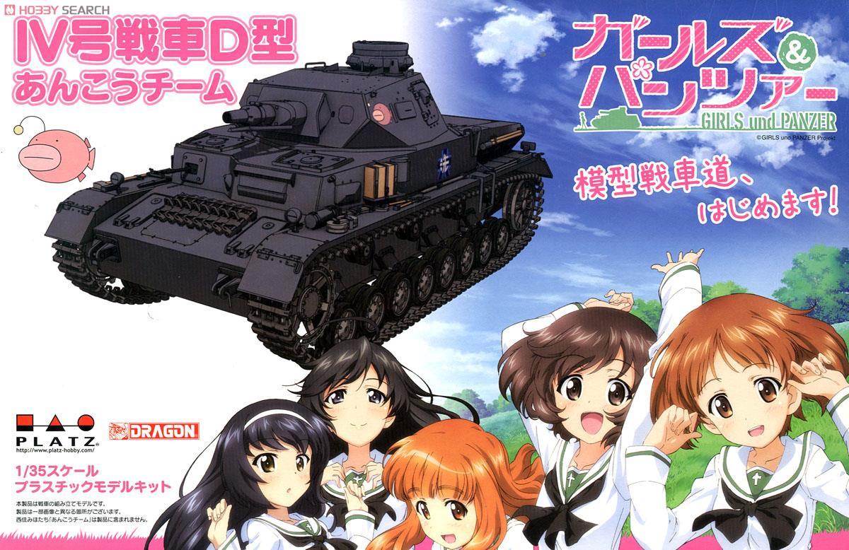 【大洗女子】Ⅳ号戦車F2型(D型改)