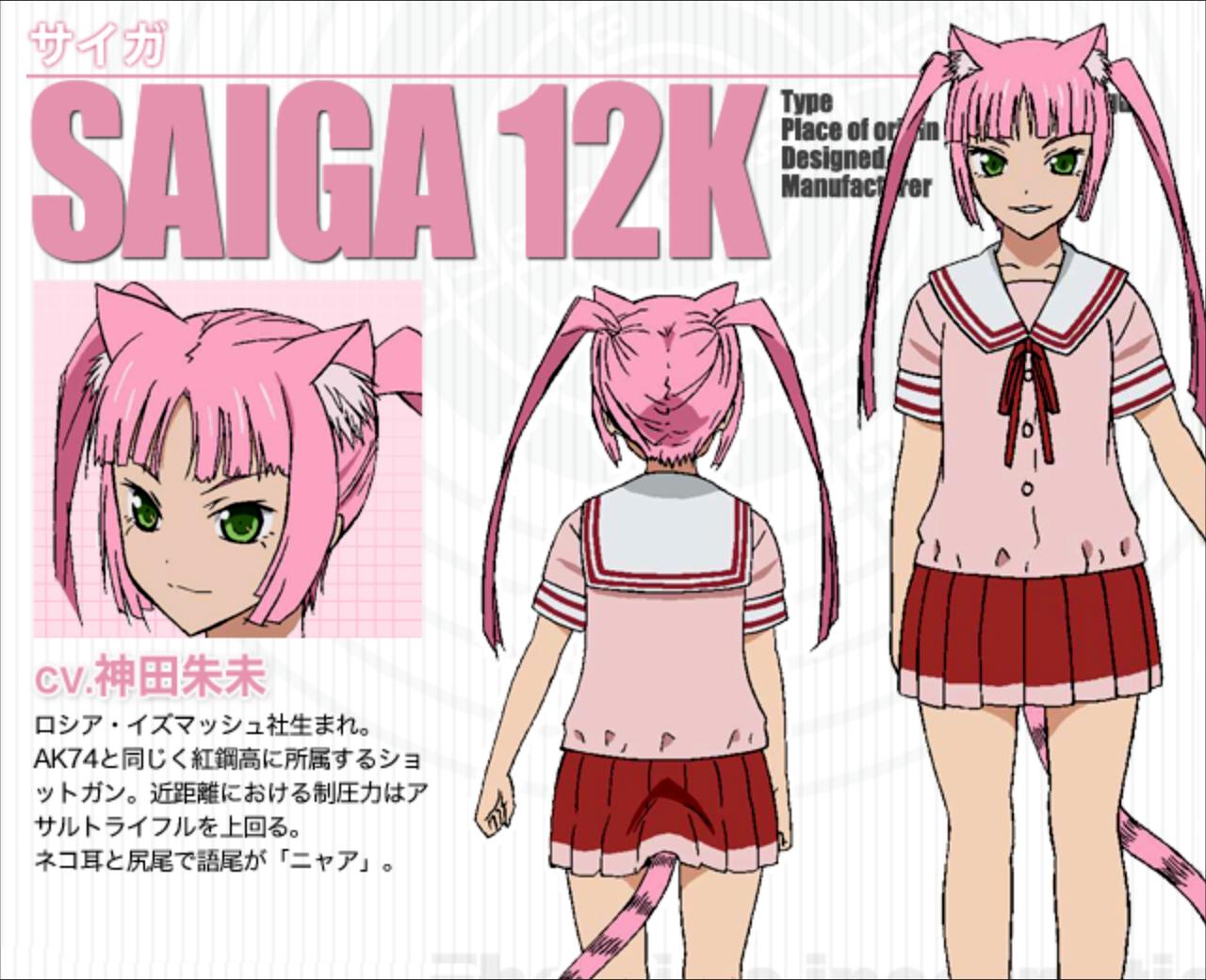 サイガ/Saiga 12k(声 - 神田朱未)