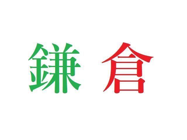 鎌倉アニメ人気投票2