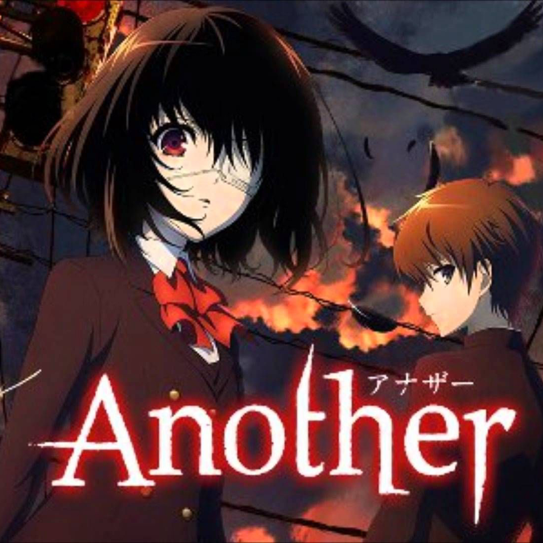 Another(アナザー)