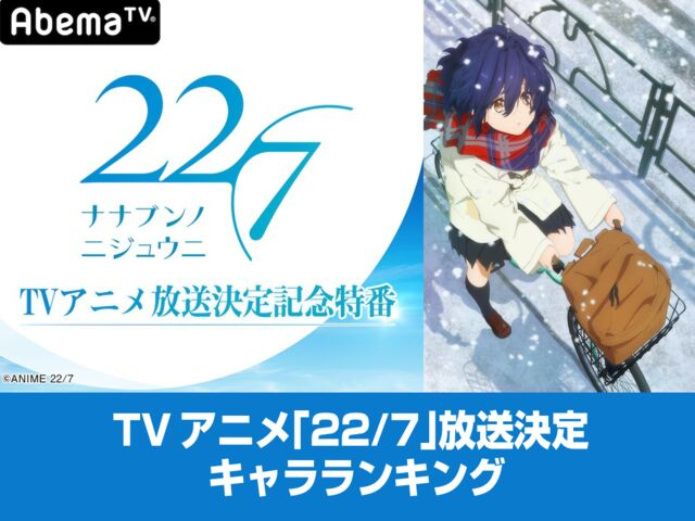 TVアニメ「22/7」放送決定 キャラランキング