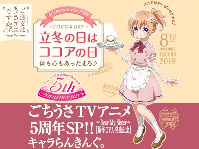 ごちうさTVアニメ5周年SP!!キャラらんきんぐ。