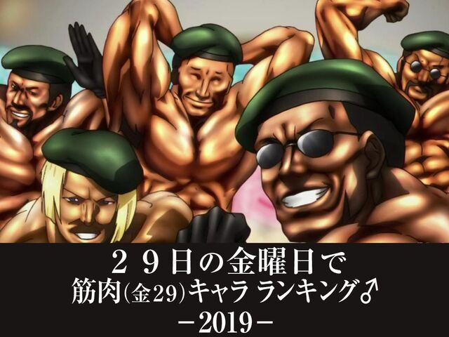 29日の金曜日で筋肉(金29)キャラ ランキング 2019 男版