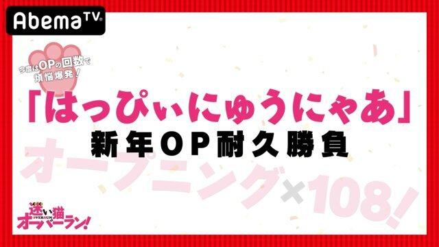「はっぴぃにゅうにゃあ」新年OP耐久108番勝負