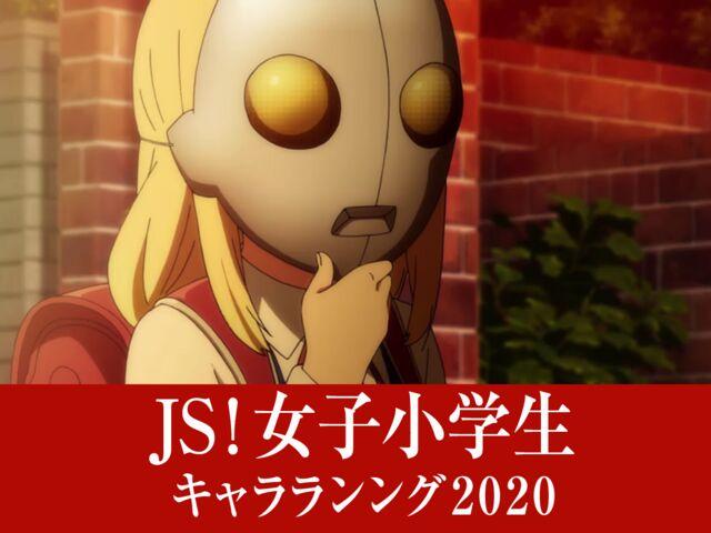 JS!女子小学生キャラランキング 2020
