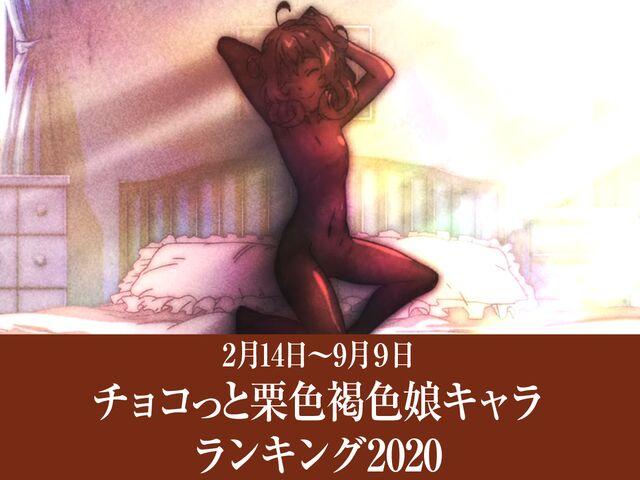 チョコっと栗色褐色娘キャラランキング2020