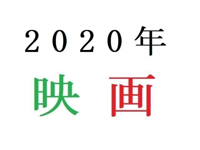 20年7~9月アニメ映画人気投票