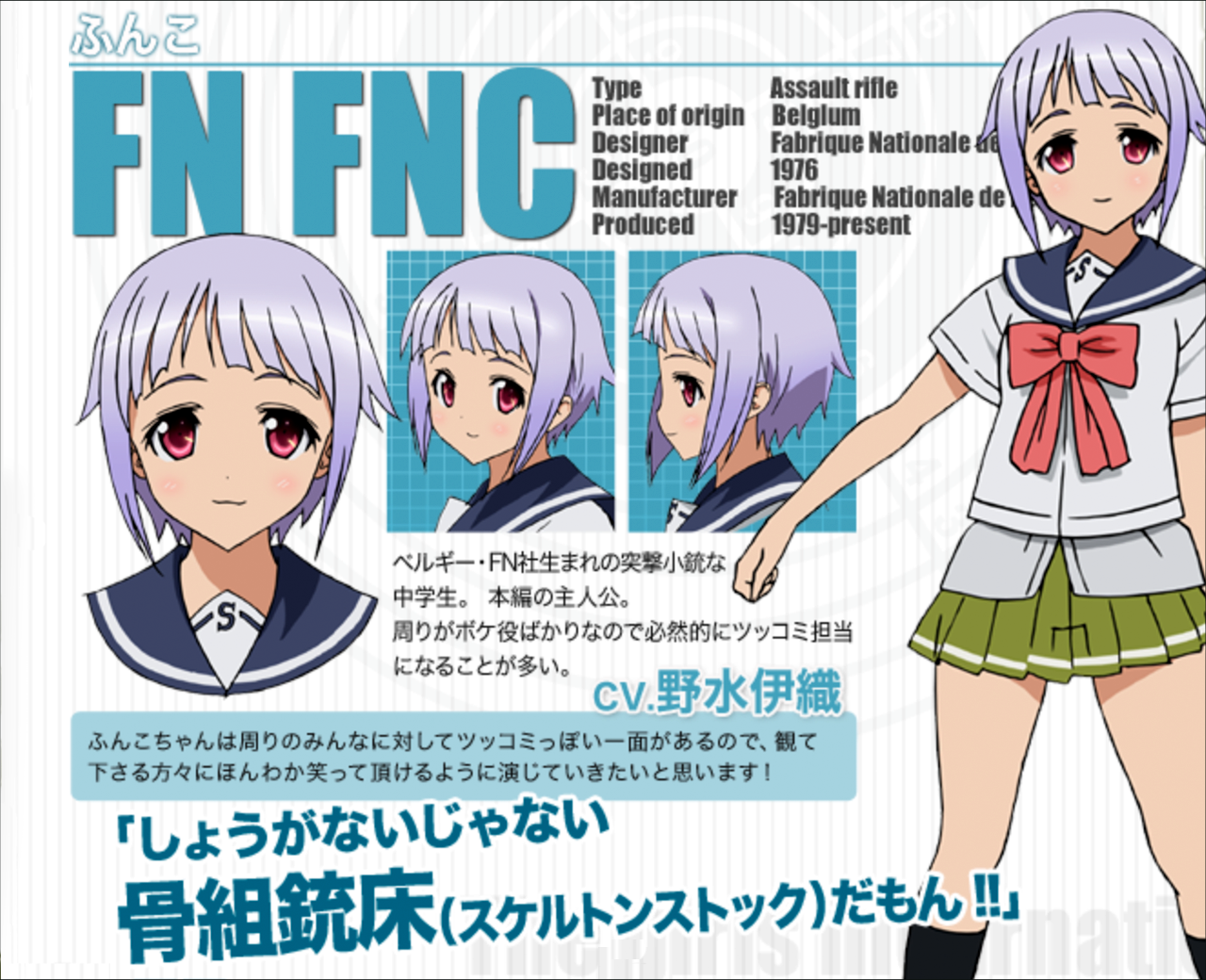 ふんこ/FNC(声 - 野水伊織)