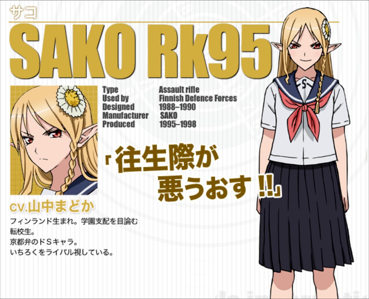 サコ/SAKO Rk95(声 - 山中まどか)