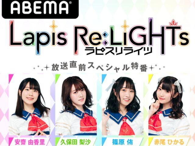 「Lapis Re:LiGHTs」キャラランキング