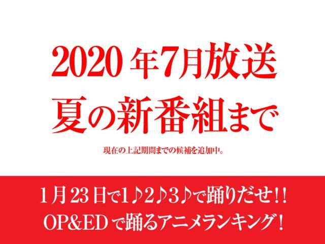 1月23日で1♪2♪3♪で踊りだせ!!OP&EDで踊るアニメランキング!