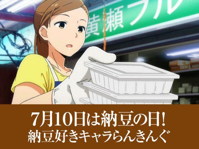7月10日は納豆の日!納豆好きキャラらんきんぐ