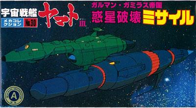 惑星破壊ミサイル艦(初期型)