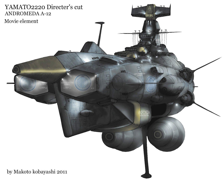 アンドロメダA12
