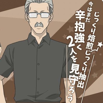 亜細 亜紀彦(声 - 秋元羊介)