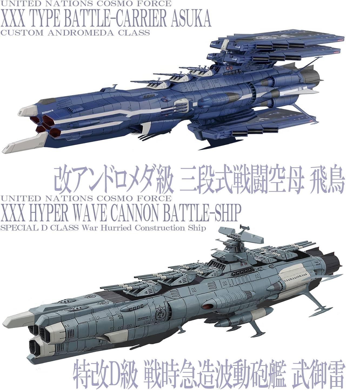 改アンドロメダ級三段式空母