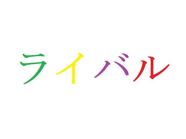 ライバルアニメ人気投票
