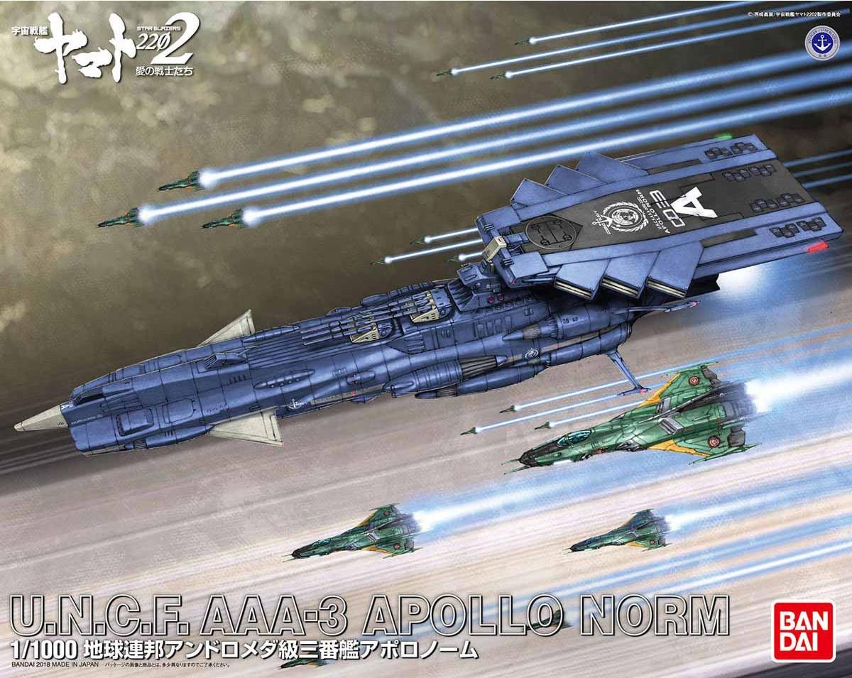 AAA-3 アポロノーム