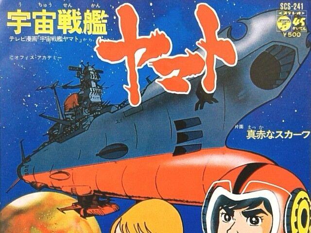 宇宙戦艦ヤマトで好きな音楽(歌)投票