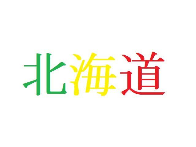 北海道アニメ人気投票