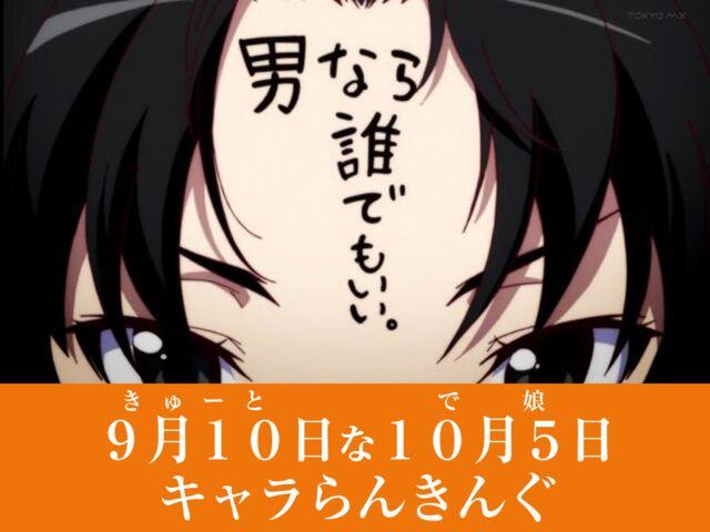 9月10日(きゅーと)な10月5日(で娘)キャラらんきんぐ