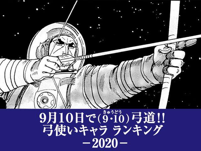 9月10日で弓道!! 弓使いキャラ ランキング