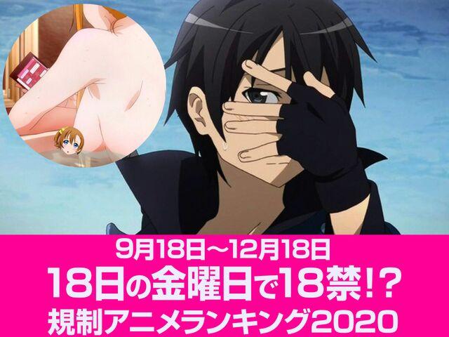 18日の金曜日で18禁!?規制アニメランキング