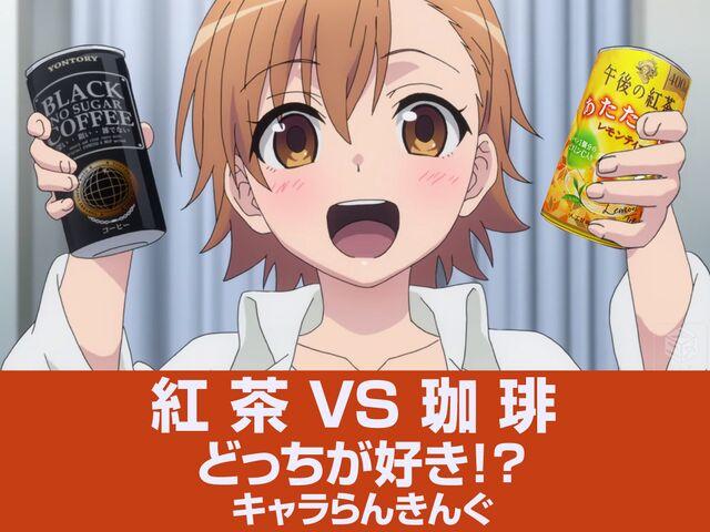 紅茶VS珈琲 どっちが好き!?キャラらんきんぐ