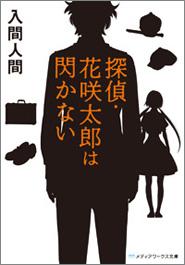 探偵・花咲太郎シリーズ