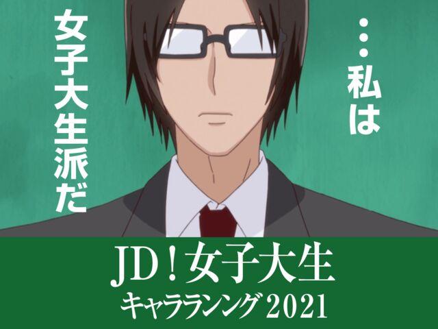 JD!女子大生キャラランキング 2021