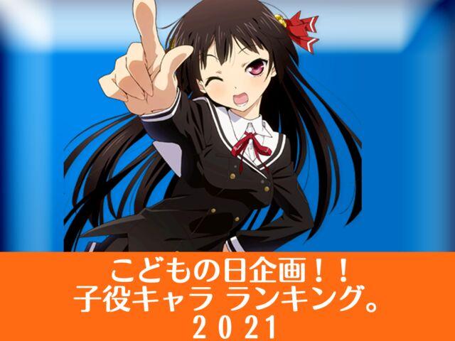 こどもの日企画!!子役キャラ ランキング 2021。