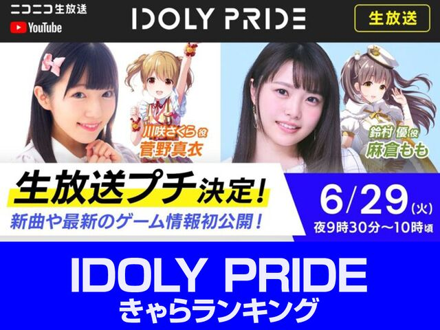 IDOLY PRIDE キャラらんきんぐ