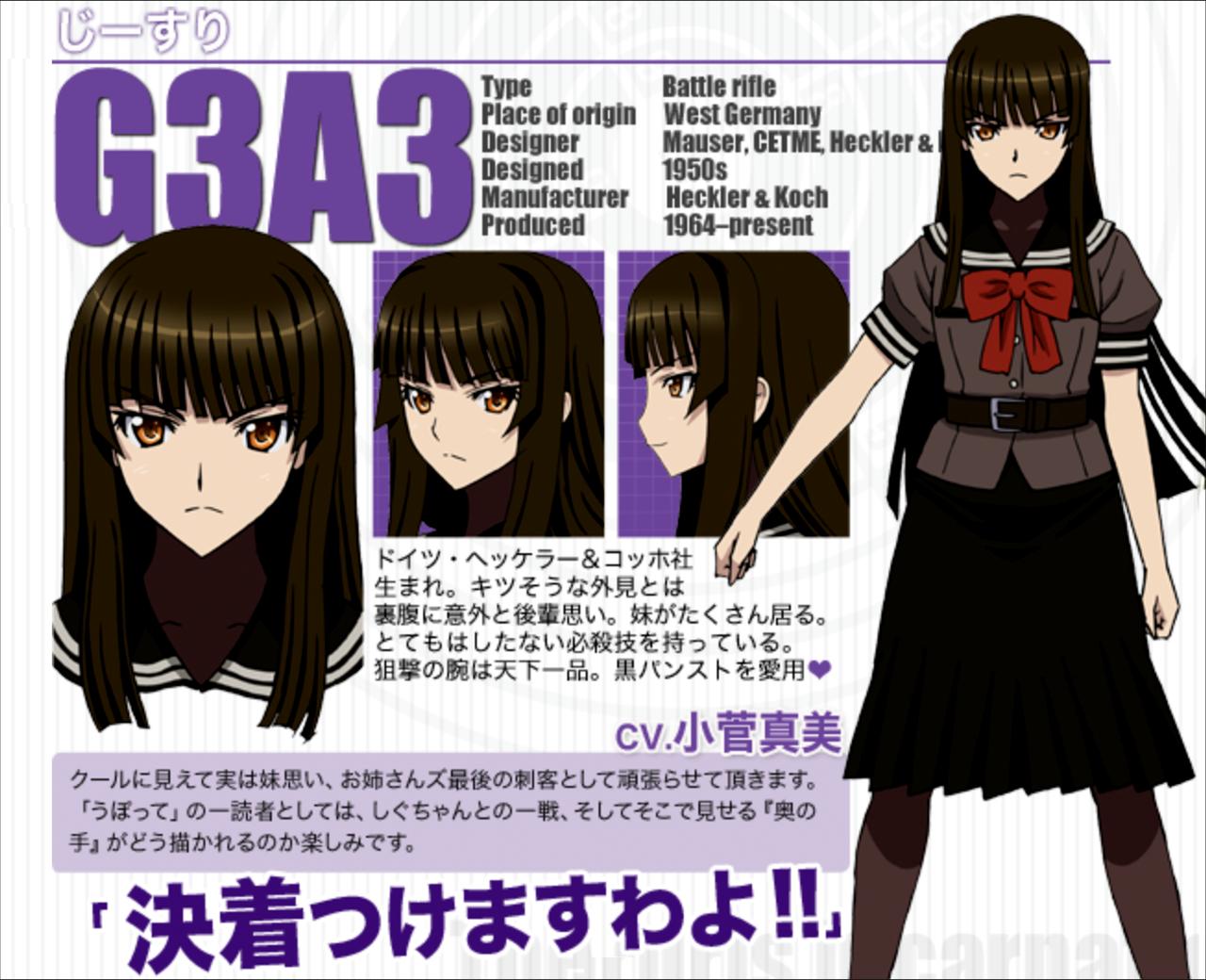 じーすり/G3A3(声 - 小菅真美)
