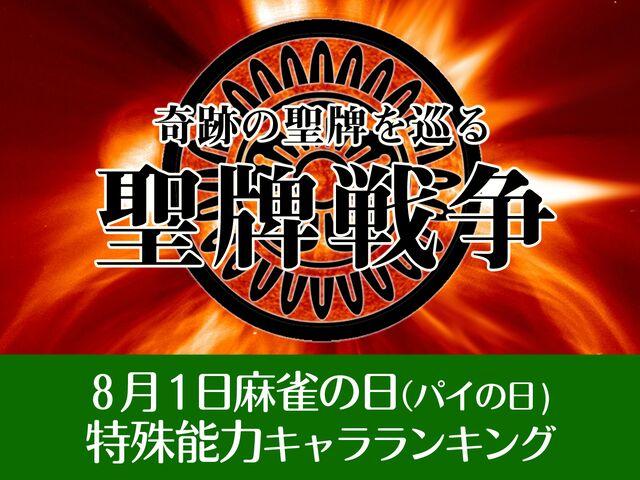 8月1日麻雀の日(パイの日) 特殊能力キャラランキング