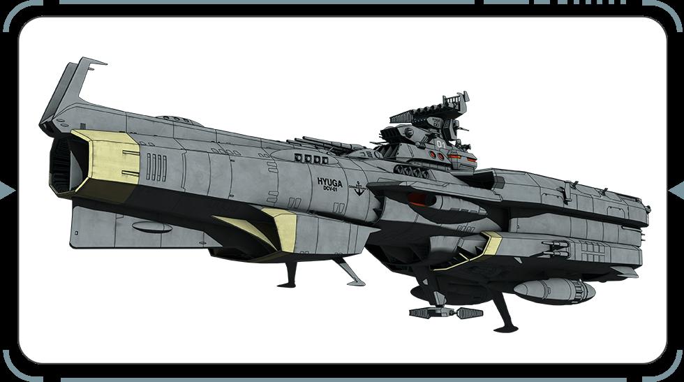戦闘空母ヒュウガ