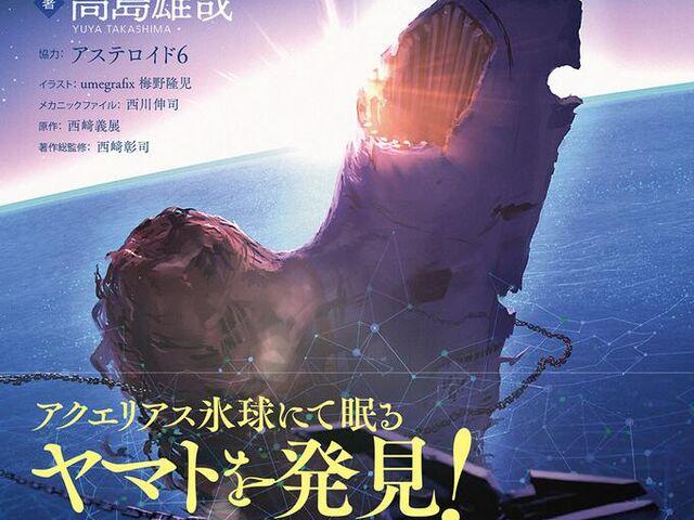 『宇宙戦艦ヤマト黎明篇 アクエリアス・アルゴリズム』のキャラ・メカ