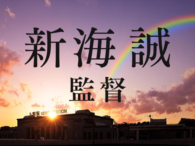 ベスト・オブ・新海誠監督