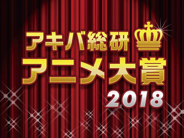 年間ベストアニメを決めよう!「アキバ総研アニメ大賞2018」
