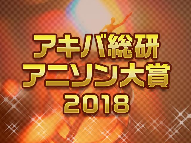 年間ベストアニソンを決めよう!「アキバ総研アニソン大賞2018」