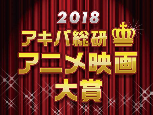 年間ベストアニメ映画を決めよう!「アキバ総研アニメ映画大賞2018」