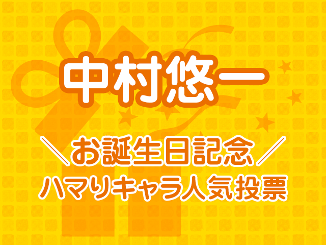 中村悠一お誕生日記念! ハマりキャラ人気投票