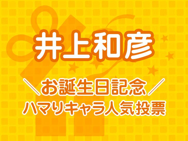 井上和彦お誕生日直前記念! ハマりキャラ人気投票